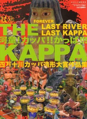 World Mook 861 - the Kappa (Paperback)