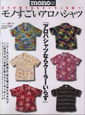Mono Hawaiian Shirts (Paperback)