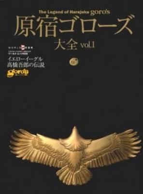 The Legend of Harajuku Goro's Vol 1 (Paperback)