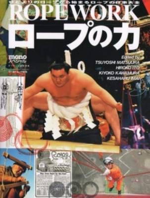 Ropework (Paperback)