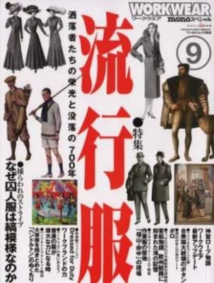 Workwear 9 - Men in Uniform (Paperback)