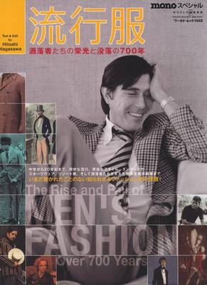 The Rise and Fall of Men's Fashion Over 700 Years (Paperback)