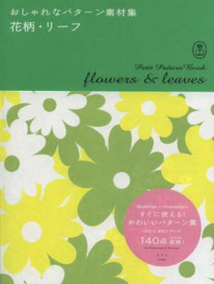 Flowers and Leaves - Petit Pattern Book