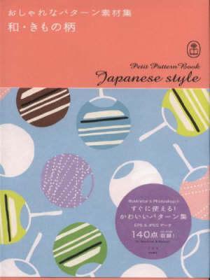 Japanese Style - Petit Pattern Book