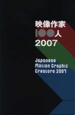 Japanese Motion Graphic Creators 2007 2007