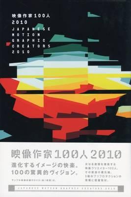 Japanese Motion Graphic Creators 2010