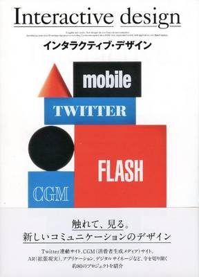 Interactive Design (Paperback)