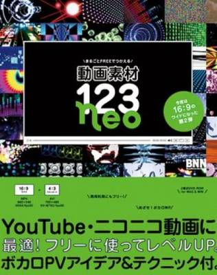 123 Neo Stock Footage for Making Video (Paperback)