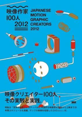 Japanese Motion Graphic Creators 2012 (Paperback)