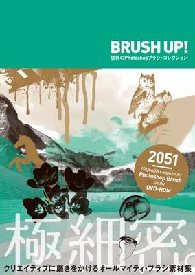 Brush Up! - World Photoshop Brush Collection Rom (Paperback)