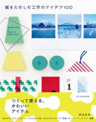 Design Book of Paper & Photo Item (Paperback)