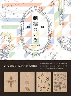 Atsumi - Embroidery (Paperback)