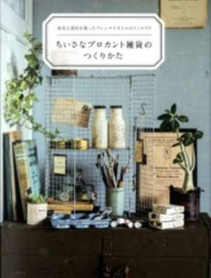 French Style Interior (Paperback)