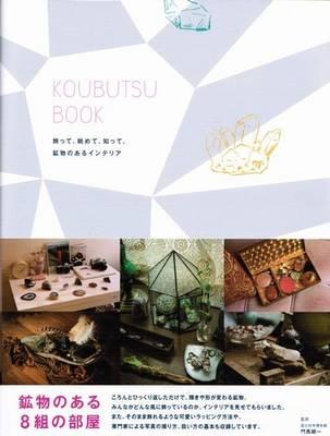 Koubutsu Book (Paperback)
