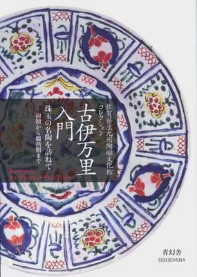 Koimari: An Elegant Porcelain (Paperback)
