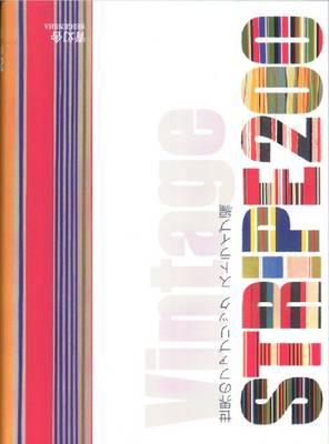 Vintage Stripe 200 (Paperback)