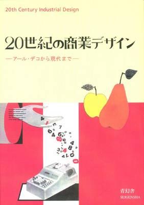 20th Century Industrial Design (Paperback)