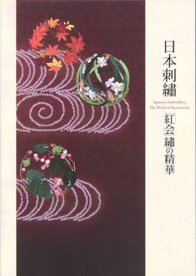 Japanese Embroidery: The World of Kurenai-kai (Paperback)