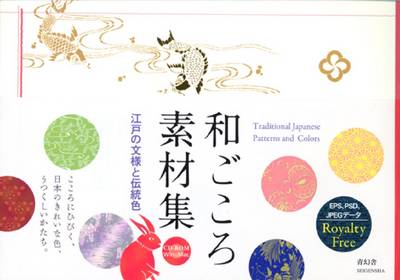 Traditional Japanese Patterns and Colours