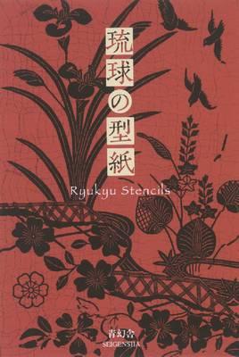 Ryukyu Stencils (Paperback)