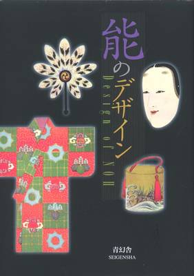 Design of Noh (Paperback)