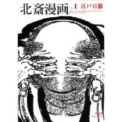 Hokusai Manga - Vol 1. the Life and Manners of the Day (Paperback)