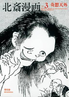 Hokusai Manga - Vol 3. Fanciful, Mythical and Supernatural (Paperback)