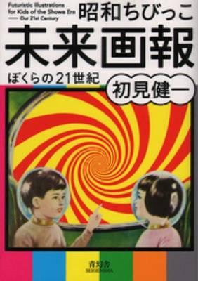 Futuristic Illustrations for Kids of the Showa Era (Paperback)