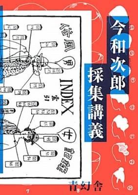 Wajiro Kon - Retrospective (Paperback)