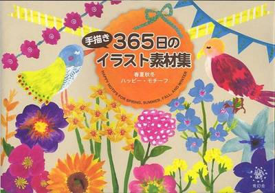 Happy Motifs for Spring, Summer, Fall and Winter-Rom (Paperback)