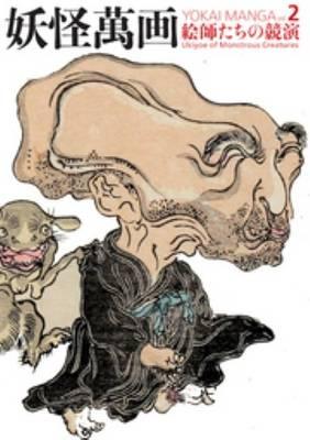 Yokai Manga: Ukiyoe of Monstrous Creatures Vol. 2 (Paperback)