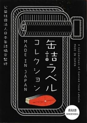 A Collection of Canned Food Labels Made in Japan (Paperback)