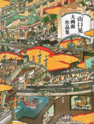 Akira Yamaguchi - the Big Picture (Paperback)