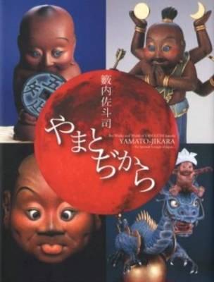 Yamamoto -Jikara - the Works and World of Jabuuchi Satoshi (Paperback)