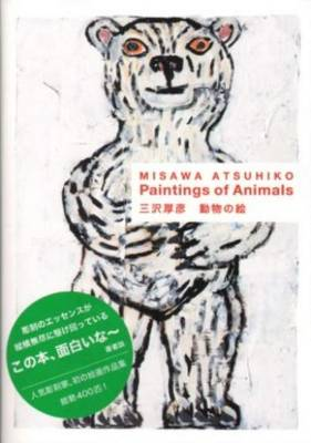 Misawa Atsuhiko - Paintings of Animals (Paperback)