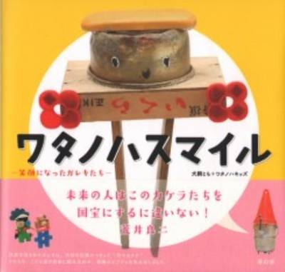 Smile Recovery Art Object (Paperback)
