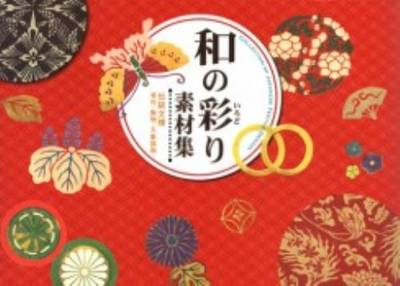 Collection of Japanese Textile Designs (Paperback)
