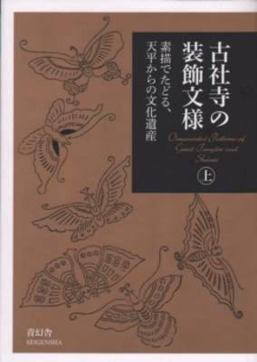 Ornamental Patterns of Great Temples and Shrines (Gold Cover) (Paperback)