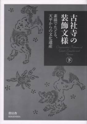 Ornamental Patterns of Great Temples and Shrines (Silver Cover) (Paperback)