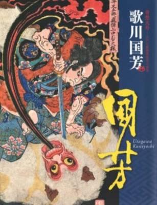The World of Kuniyoshi Utagawa (Paperback)