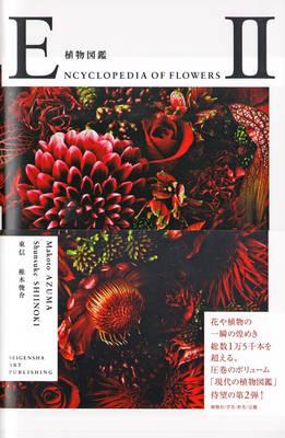 Encyclopedia of Flowers Part 2 - Makoto Azuma, Shunsuke Shiinoke (Paperback)