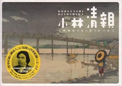 Kobayashi Kiyochika (Paperback)