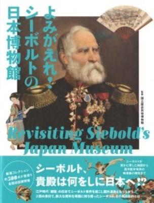 Revisiting Siebold's Japan Museum (Paperback)