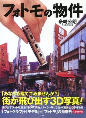 Metro - Fotomo No. 2 (Paperback)