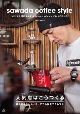 Sawada Coffee Style (Paperback)
