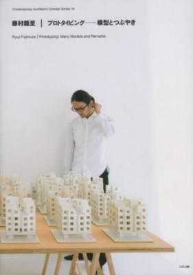 Ryuji Fujimura Prototyping - Many Models Abd Remarks (Paperback)