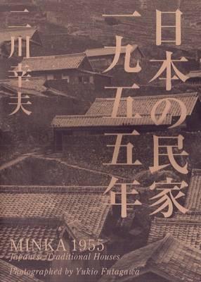 Minka 1955 - Japanese Traditional Houses (Paperback)