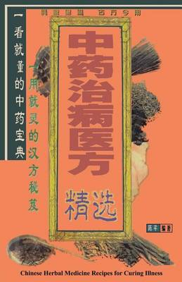 Chinese Medicine Treatment Medical Side Featured (Paperback)