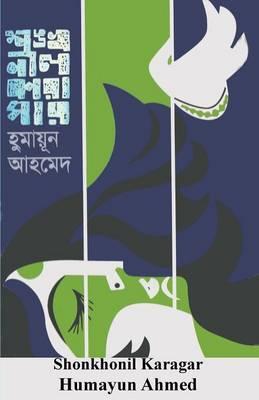 Shonkhonil Karagar (Paperback)