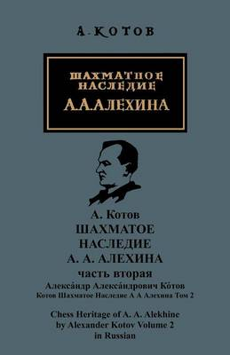 Chess Heritage Of A.A. Alekhine, Vol 2 (Paperback)